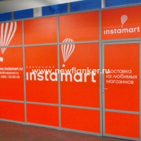 Оформление офиса продаж компании «Instamart»