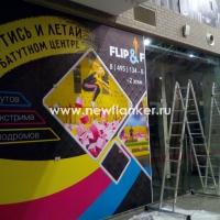 """Оклейка витрины рекламой для батутного центра в ТЦ """"Июнь"""""""