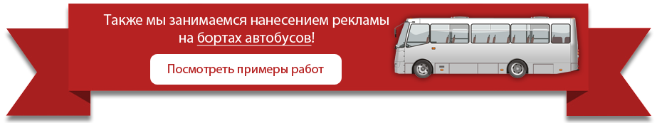 avtobus_banner