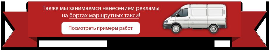 marshrutka_banner