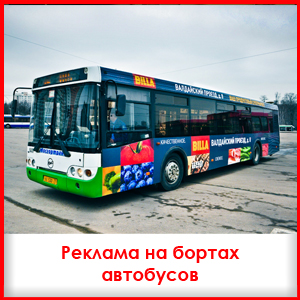 reklama_avtobus