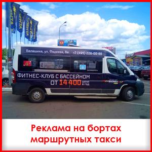 reklama_marshrutka